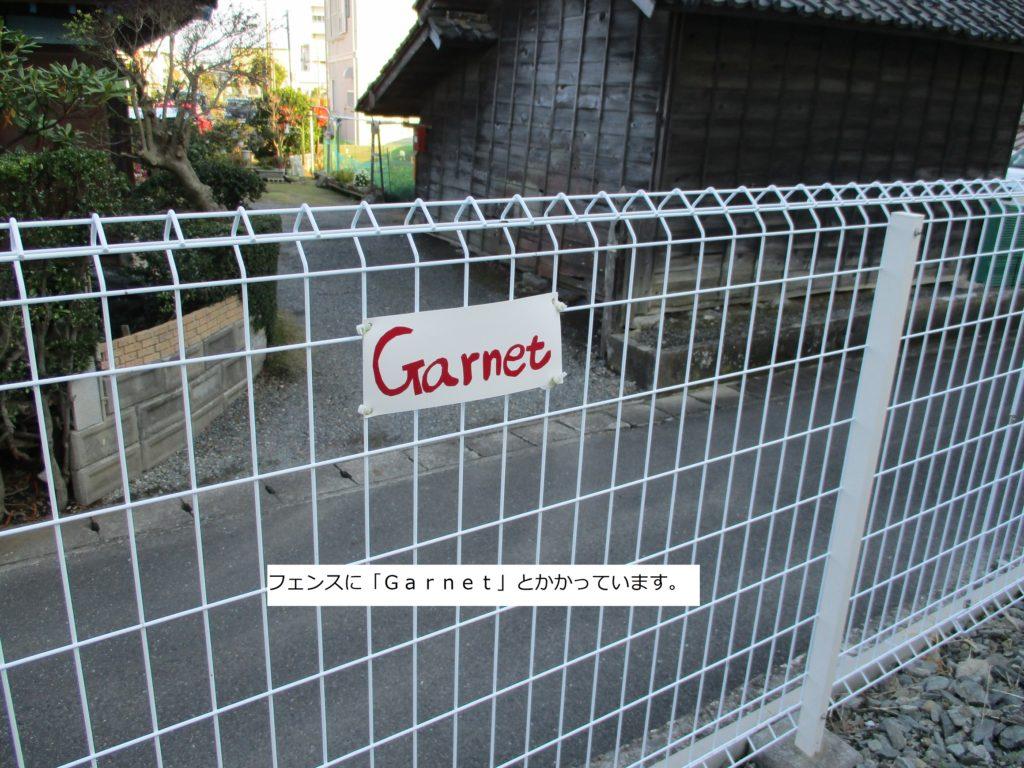 フェンスに「Garnet」とかかっています。